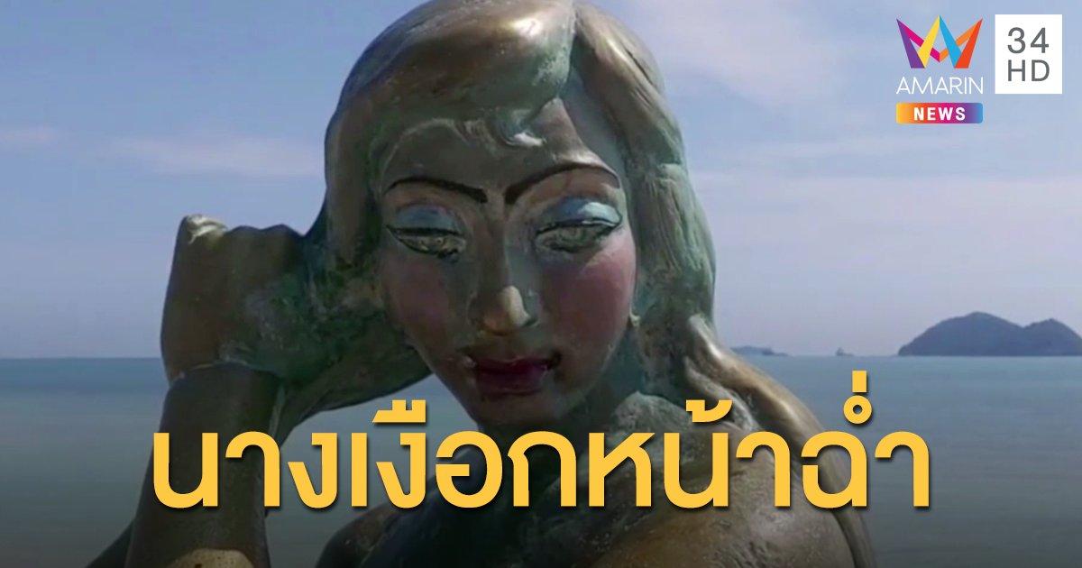 """สาวเพี้ยนคิดว่าตัวเป็นเจ้าหญิง จับ """"นางเงือก"""" ริมหาดสมิหลาแต่งหน้าทาปาก"""
