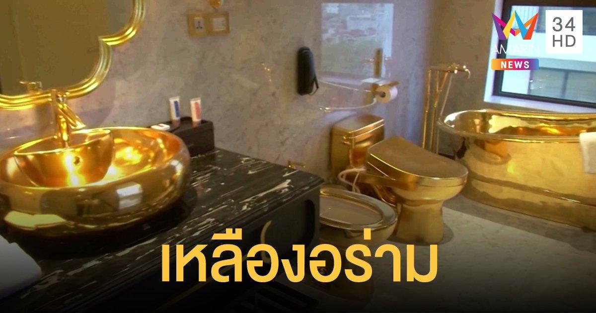 เปิดตัวโรงแรมตกแต่งใหม่ในเวียดนาม เคลือบทองคำยันโถส้วม