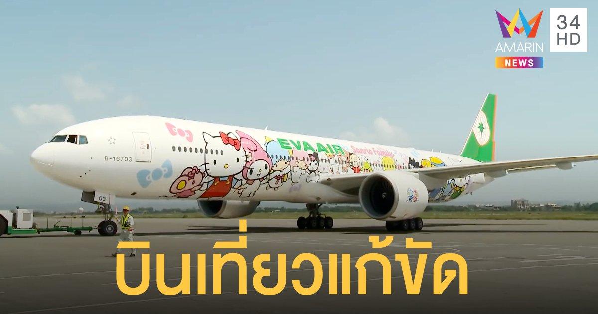 """EVA Air จัดทัวร์ """"บินวนไม่ลงจอด"""" ให้ลูกค้าหายคิดถึงการเดินทางข้ามฟ้า"""