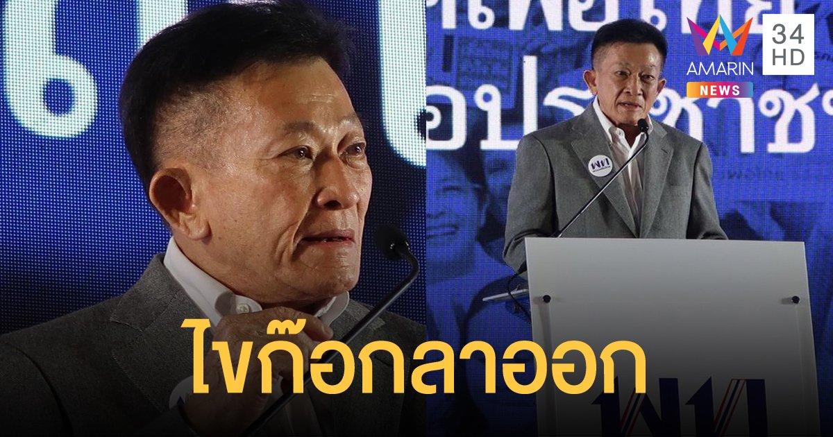 """""""สมพงษ์"""" ลาออกหัวหน้าพรรคเพื่อไทย """"ชูศักดิ์"""" นั่งรักษาการแทน"""