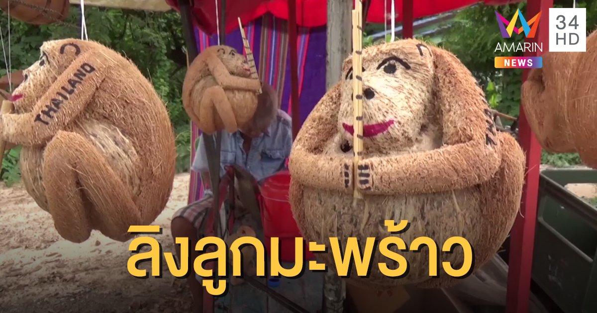"""ลิงจากลูกมะพร้าว """"ตาโม่ง อ.วังทอง"""" จากแกะแจกลูกค้า สู่อาชีพสุขใจทำเงิน"""