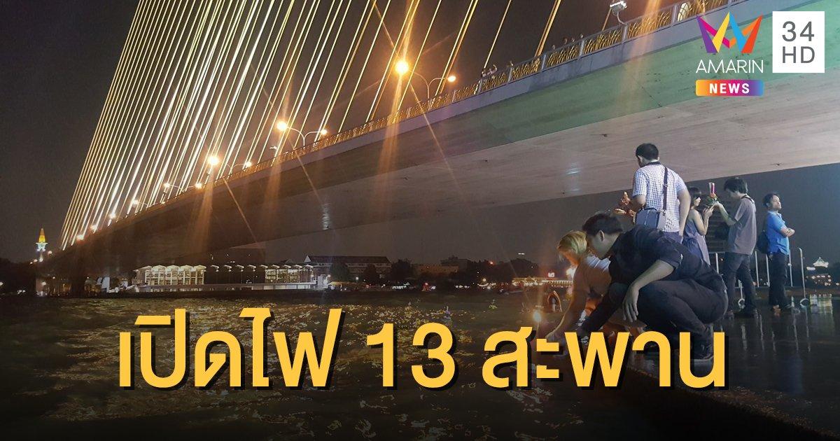 กทม.และปริมณฑล เปิดไฟ 13 สะพาน รับงานวันลอยกระทง