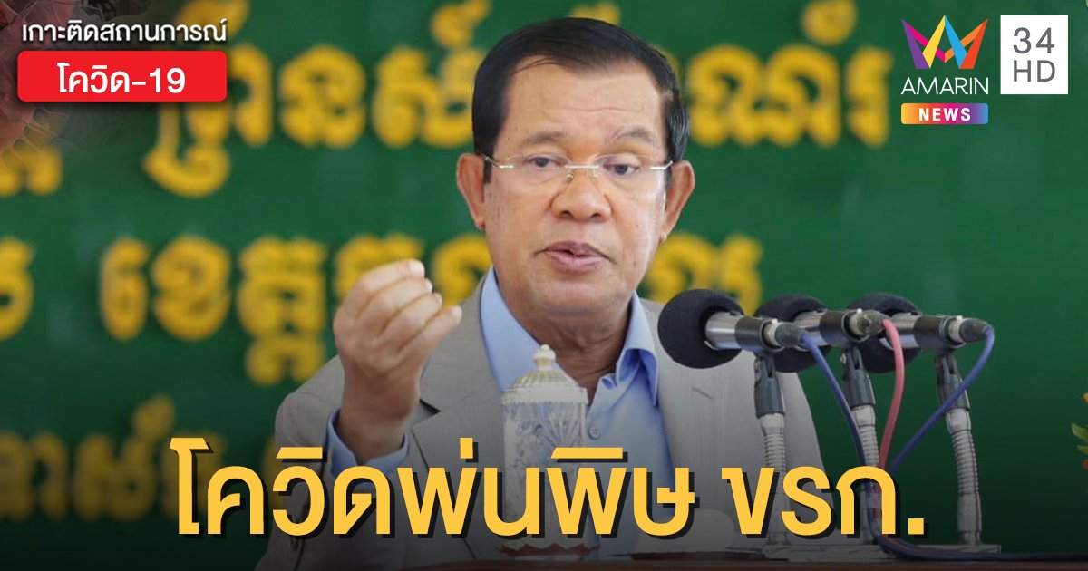 โควิดทำพิษ! กัมพูชาประกาศ ปีหน้าไม่ขึ้นเงินเดือนข้าราชการ