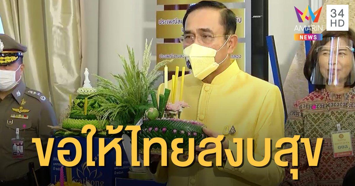 นายกฯ อธิษฐานจิต ขอให้ประเทศไทยสงบสุข