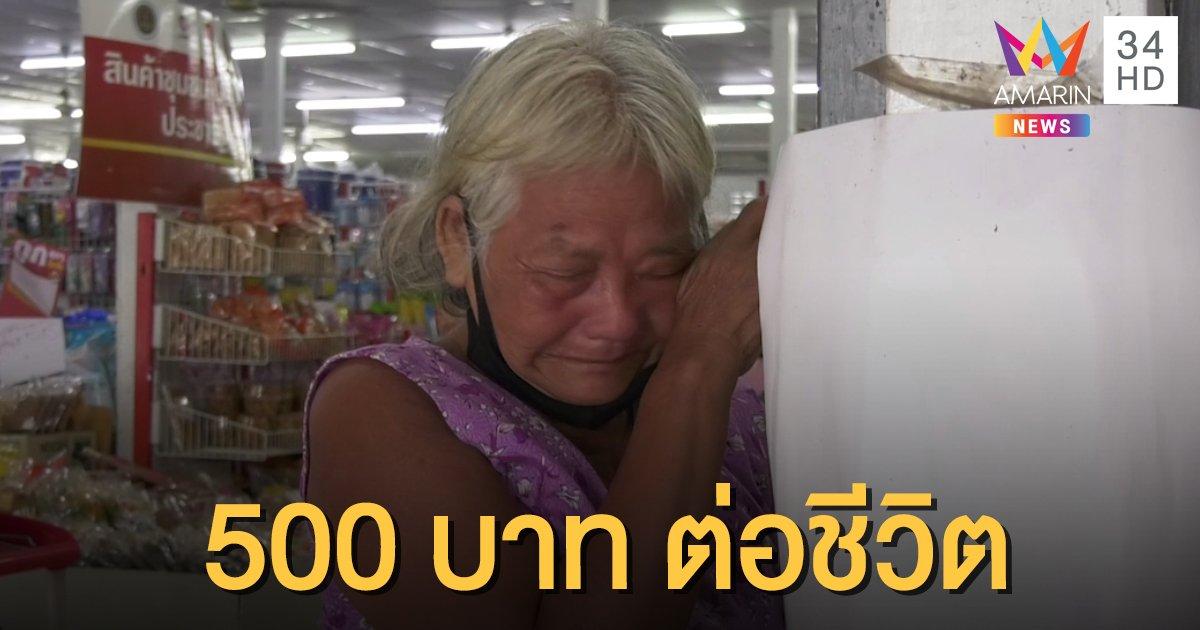 ยายหลั่งน้ำตา หลังรับเงิน 500 งวดแรกจากรัฐ ช่วยต่อชีวิตคนในบ้าน