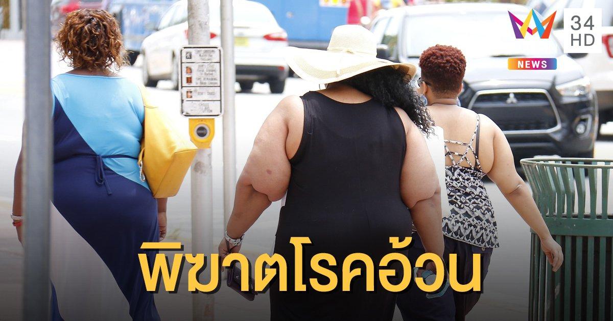 """อังกฤษปลดชนวนระเบิดเวลา """"โรคอ้วน"""" ห้ามโฆษณาอาหารขยะก่อน 3 ทุ่ม"""
