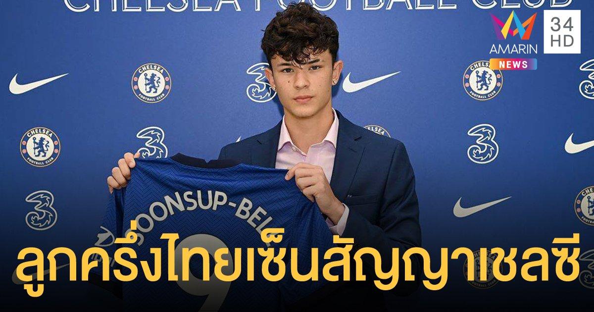 """""""สิงห์บลูส์"""" จับ """"เบลล์"""" แข้งลูกครึ่งไทย-อังกฤษ เซ็นสัญญา 2 ปี"""