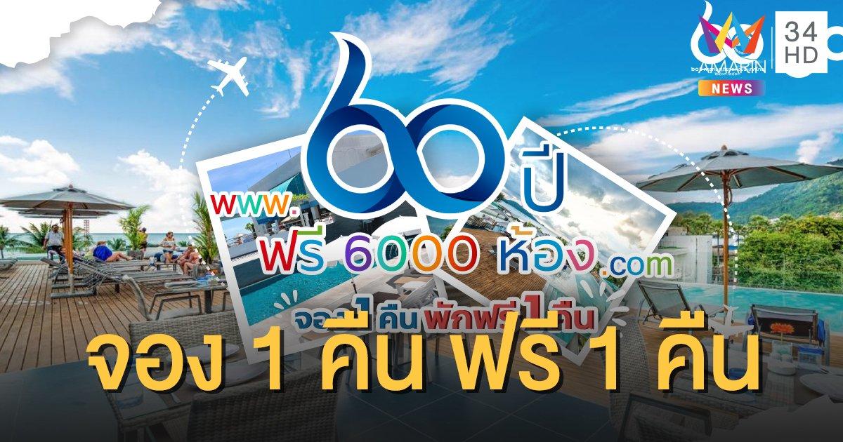 """ททท. ร่วมกับ Click & Go Thailand ส่ง """"60 ปี ฟรี 6,000 ห้อง"""" กระตุ้นไทยเที่ยวไทย"""