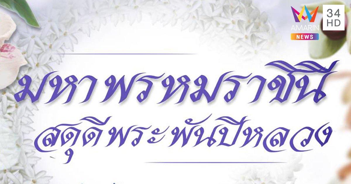 ชวนชมพรรณไม้พระราชทานนาม ในนิทรรศการ 'มหาพรหมราชินี สดุดีพระพันปีหลวง'