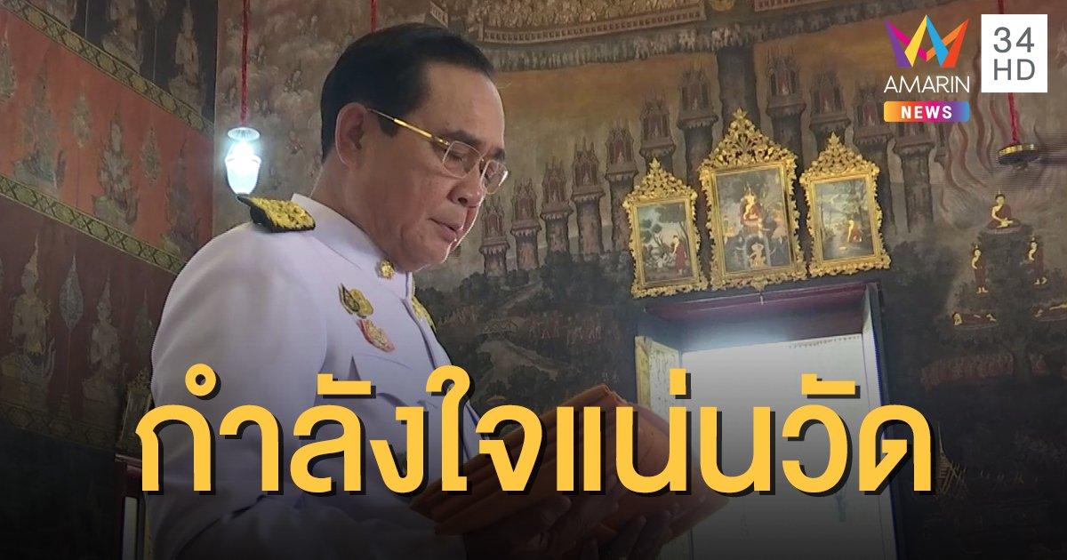 พล.อ.ประยุทธ์ เป็นประธานกฐินพระราชทาน ประชาชนชู 3 นิ้วบอก ไอเลิฟยู