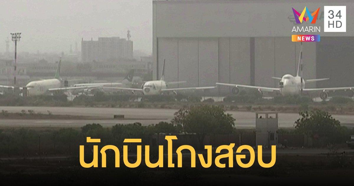 ปากีสถานระงับใบอนุญาตนักบิน 262 คน ต้องสงสัยโกงข้อสอบ