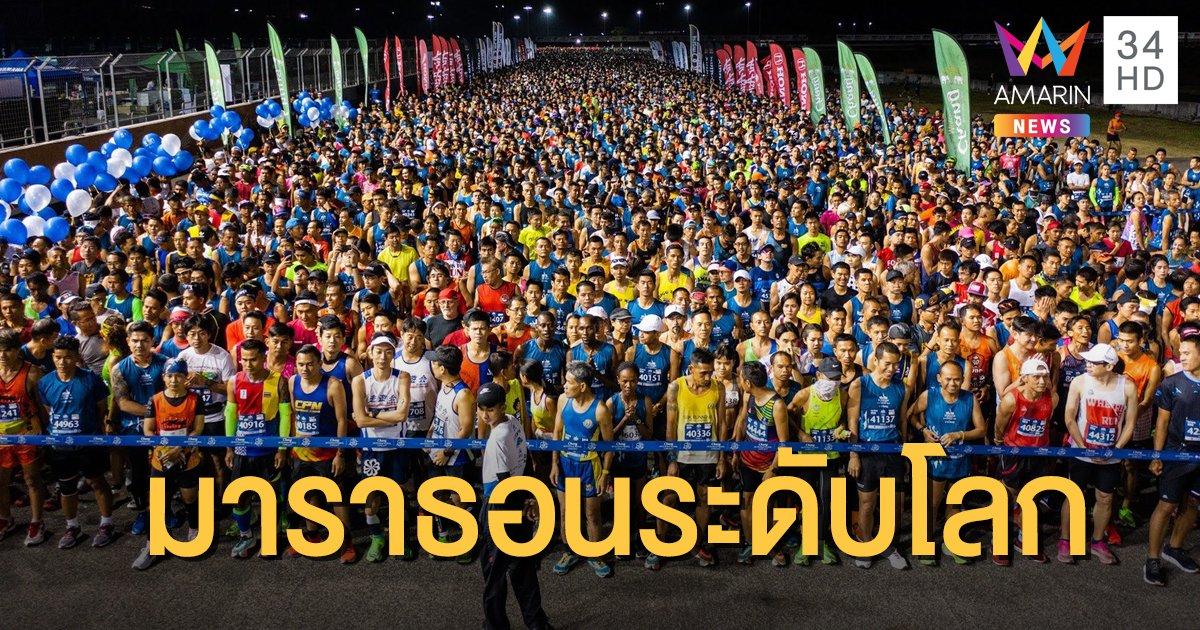 บุรีรัมย์ มาราธอน ได้รับการรับรองเป็นงานวิ่งมาราธอนมาตรฐานโลก