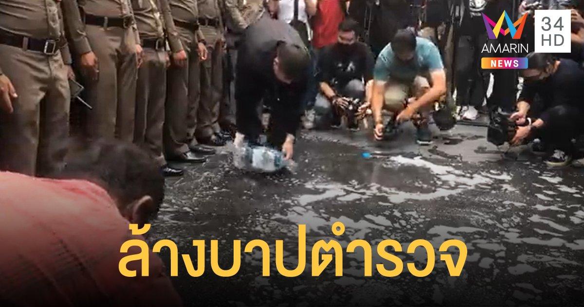 """นักเรียน-นักศึกษา จัดกิจกรรม """"ล้างบาปตำรวจไทย"""" หน้าสำนักงานตำรวจแห่งชาติ"""