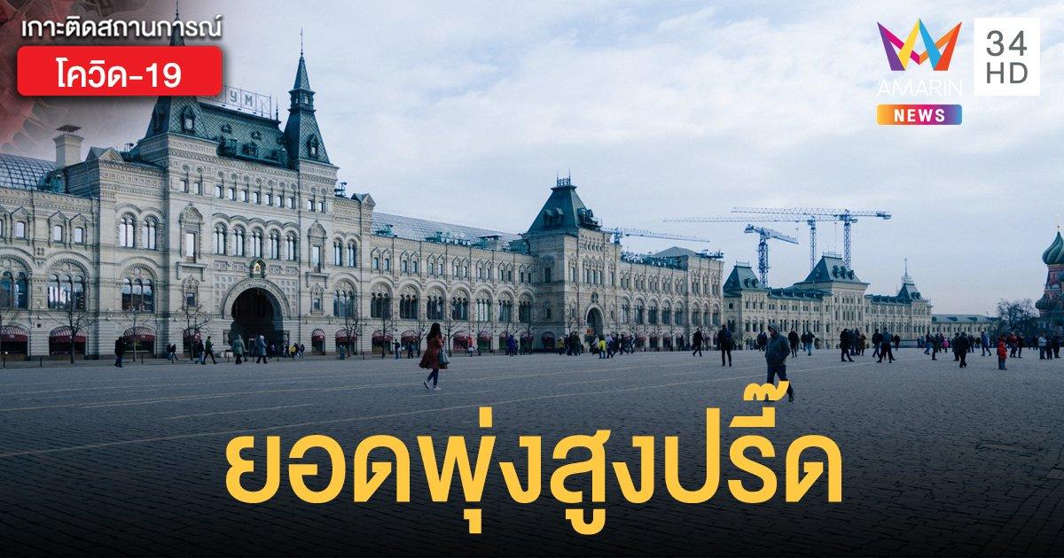 รัสเซียประกาศคุมเข้มกรุงมอสโก หลังพบผู้ติดเชื้อโควิดใหม่นับหมื่นในวันเดียว