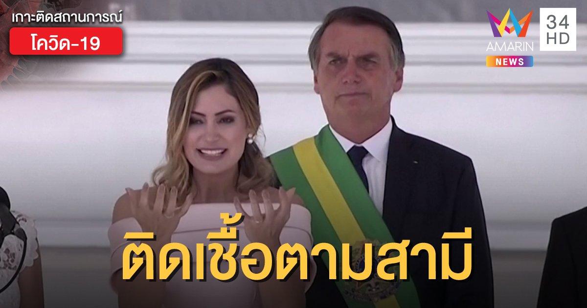 ผู้นำบราซิลหายจากโควิด แต่ภรรยา สตรีหมายเลข 1 ติดเชื้อต่อ
