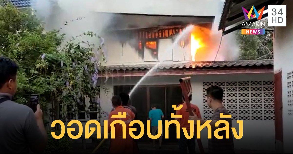 ไฟไหม้บ้านนายกขนส่งแหลมฉบัง คาดไฟฟ้าลัดวงจร