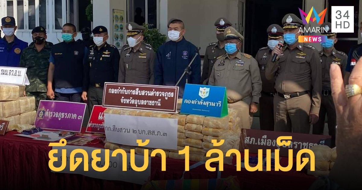 ตำรวจภูธรภาค 3 จับยาเสพติดรายใหญ่ในอุบลราชธานี ยึดของกลางยาบ้า 1 ล้านเม็ด