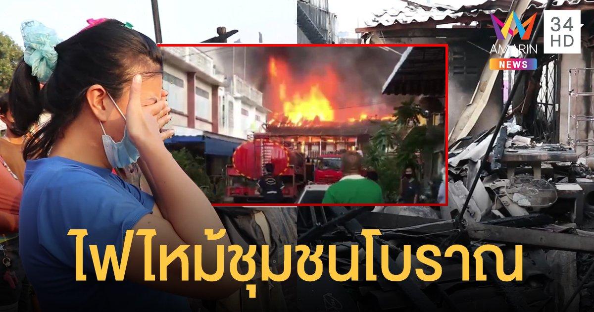 เพลิงไหม้ชุมชนตลาดเก่าสระยายโสม อายุกว่า 100 ปี วอด 20 คูหา