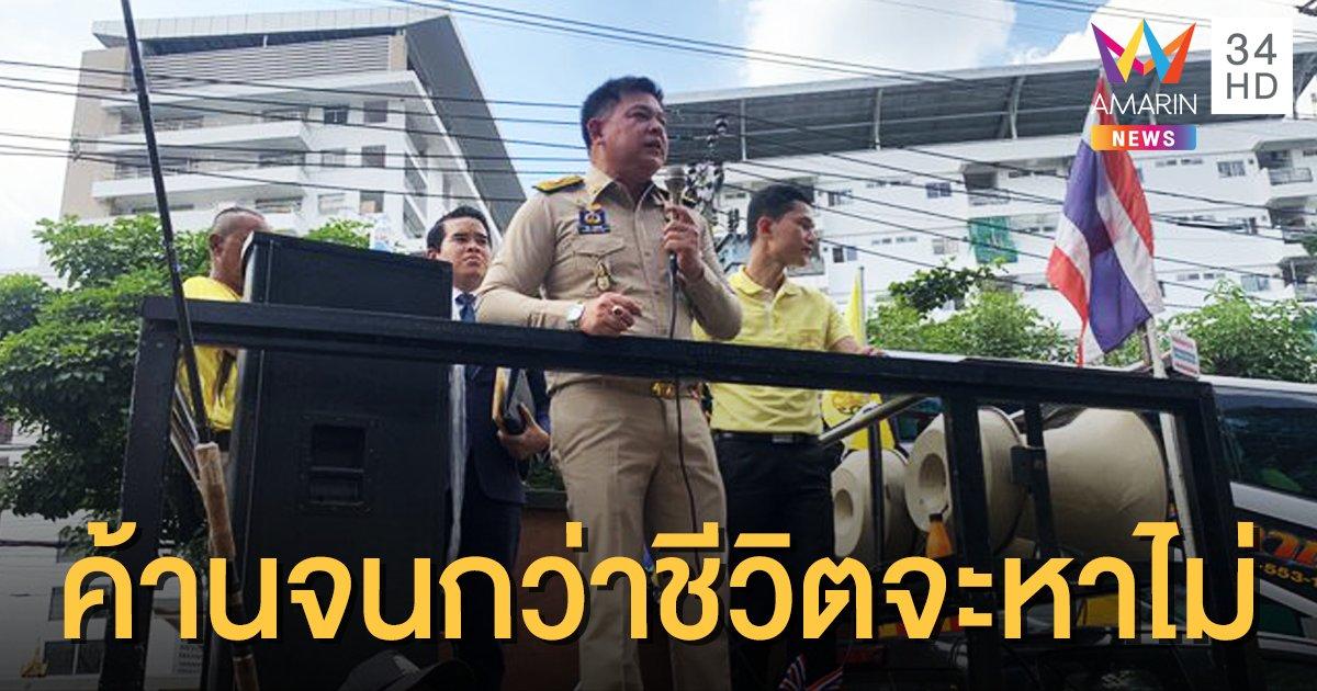 """""""สิระ"""" พบผู้ชุมนุมไทยภักดี ยันค้านร่างรัฐธรรมนูญฉบับไอลอว์จนกว่าชีวิตจะหาไม่"""