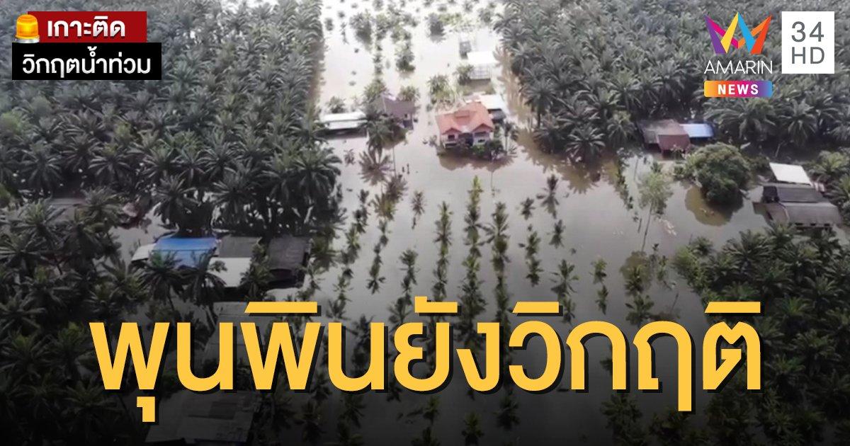 พุนพินยังท่วมหนัก น้ำสูง 3 เมตร บ้านเรือนนับพันได้รับความเดือดร้อน