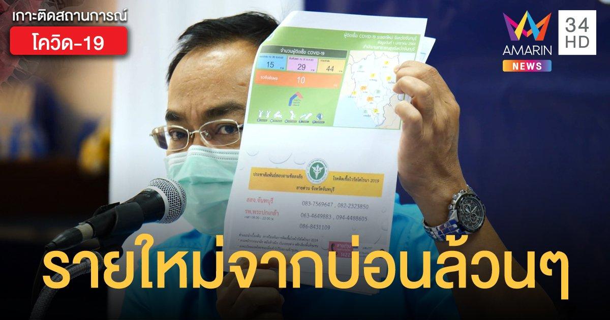จันทบุรีพบผู้ติดเชื้อเพิ่ม 29 ราย เป็นนักพนันไทย 10 และแรงงานต่างชาติในบ่อน 19 คน
