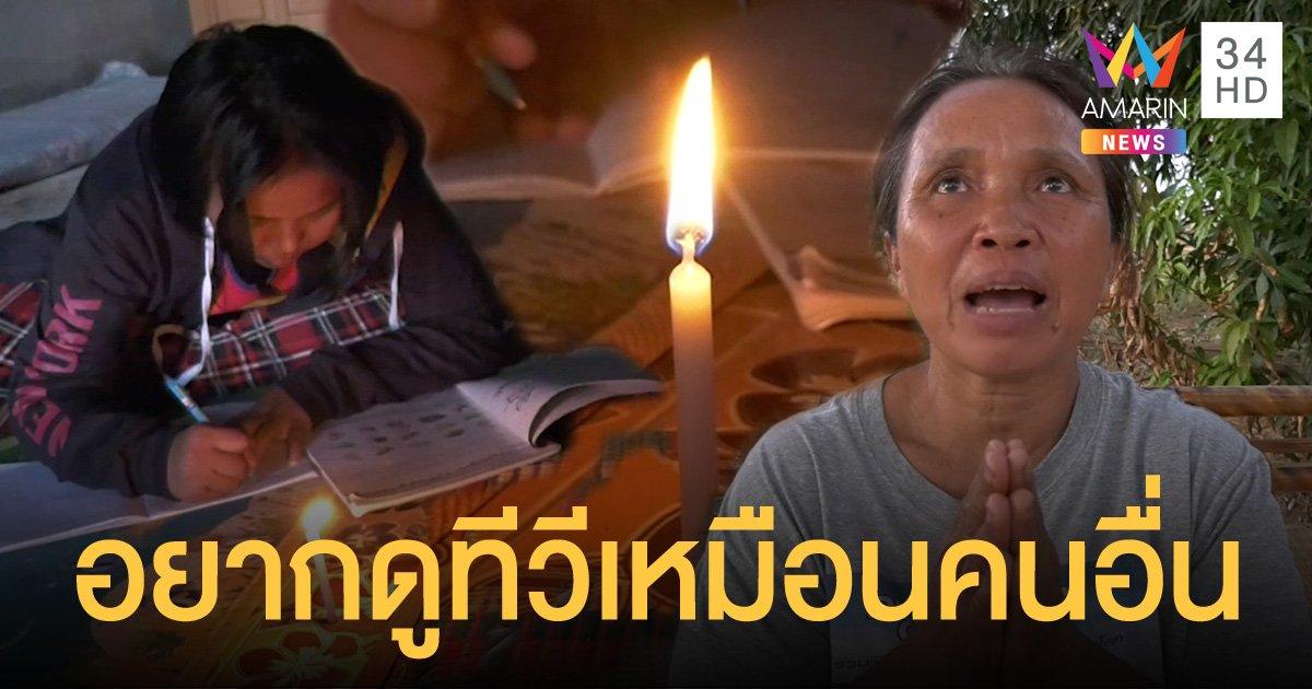 ชาวบ้านบุรีรัมย์ร้องสื่อ ไฟฟ้าเข้าไม่ถึงมานาน 50 ปี ไม่เคยดูละคร ลูกเรียนออนไลน์ไม่ได้