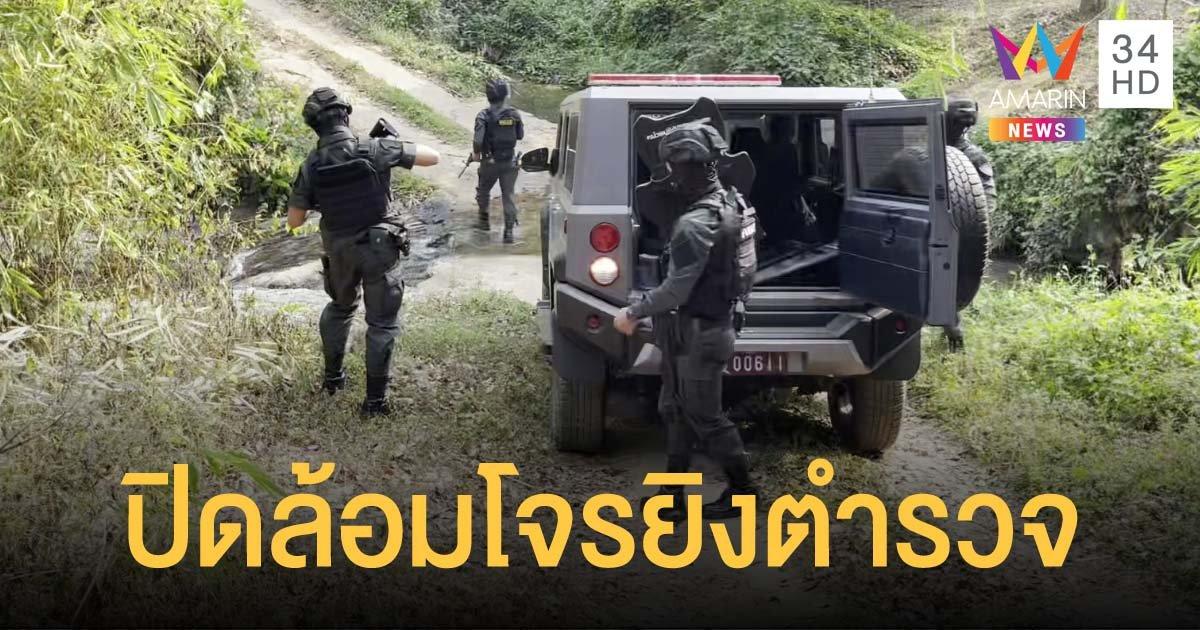 คนร้ายยิงตำรวจก่อนหนีเข้าสวนส้ม เจ้าหน้าที่ปิดล้อม ใช้ ฮ.กดดันให้มอบตัว
