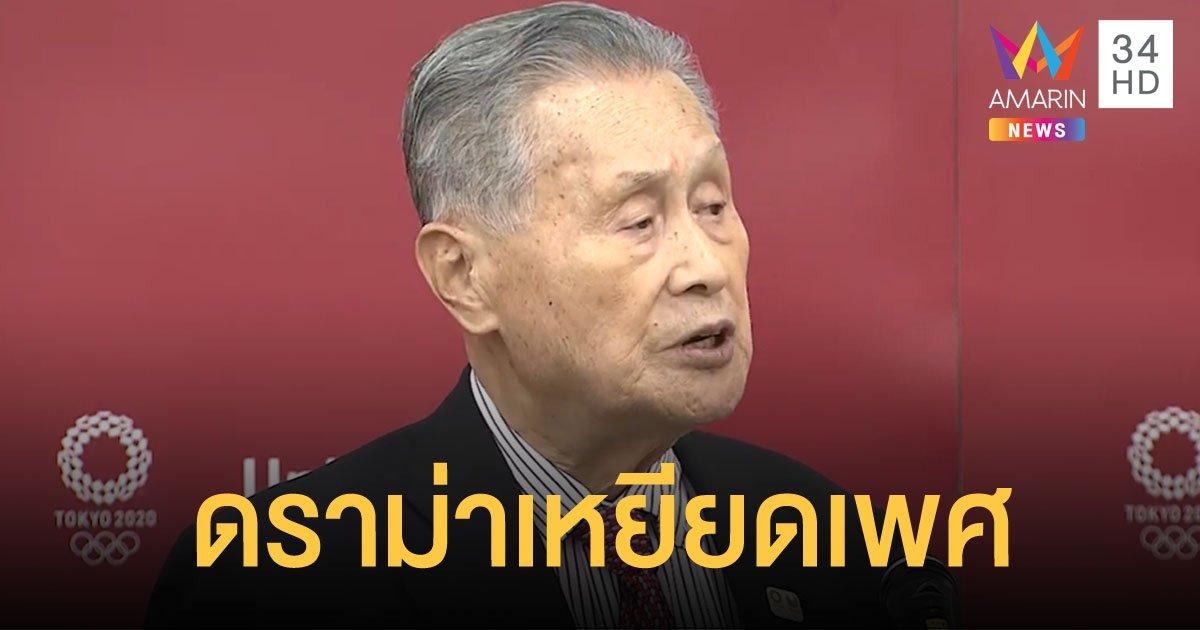 """ประธานจัดโอลิมปิกโตเกียวเจอดราม่า พูดเหยียดเพศ บอก """"ผู้หญิงพูดมาก"""""""