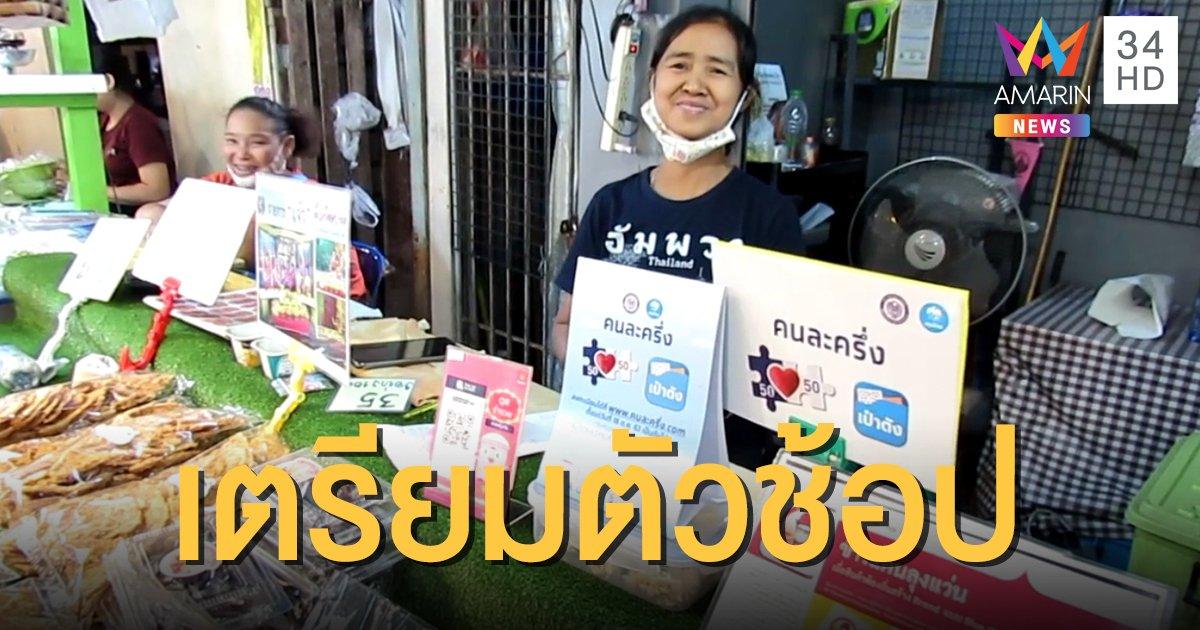 """ก.พาณิชย์ จัดงาน """"ของดีทั่วไทย"""" 2-6 ธ.ค.นี้ ใช้ """"คนละครึ่ง"""" และ """"ช้อปดีมีคืน"""" ได้"""