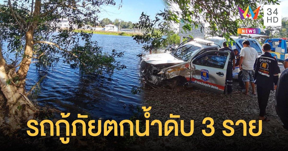 รถกู้ภัยออกไปช่วยคนเจ็บ เสียหลักตกอ่างเก็บน้ำ จมดับ 3 ราย