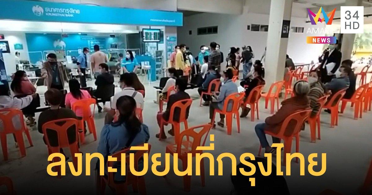 """กลุ่มไม่มีสมาร์ทโฟน ลงทะเบียน """"เราชนะ"""" ได้ที่ ธ.กรุงไทยและหน่วยบริการเคลื่อนที่"""