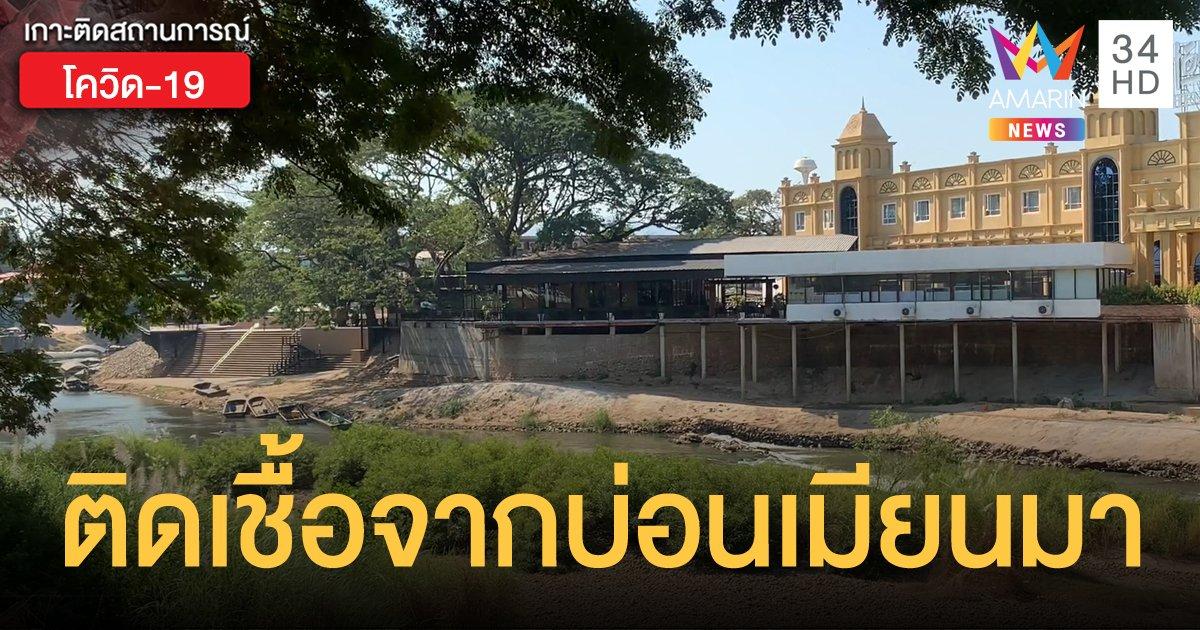 ตากพบคนไทยจากบ่อนกาสิโนฝั่งเมียนมา ติดเชื้ออีก 14 ราย