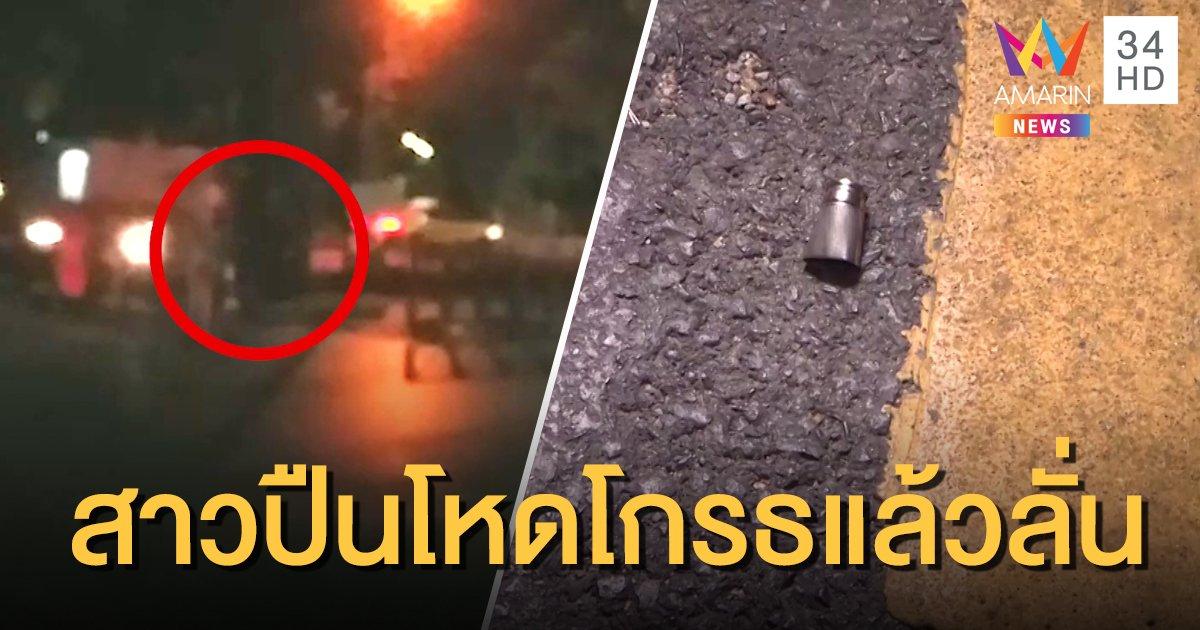 สาวหัวร้อนยิงปืน 2 นัดกลางซอยเอกมัย คาดทะเลาะแฟนหนุ่ม