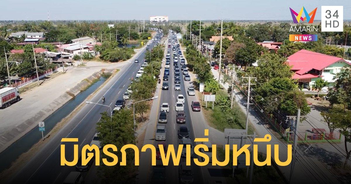 คนแห่กลับ กทม. ถนนมิตรภาพรถแน่น ต้องเปิดช่องทางพิเศษ