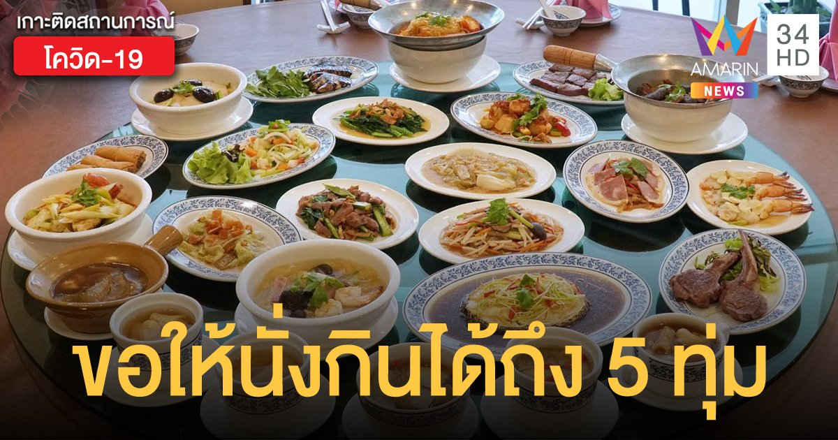 สมาคมภัตตาคารไทย ยื่นหนังสือถึงนายกฯ ขอให้ร้านอาหารนั่งได้ถึง 5 ทุ่ม