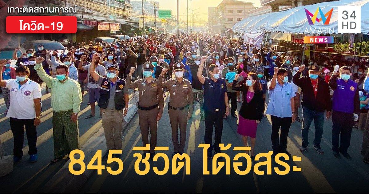 นนทบุรีปล่อยผู้กักตัว 845 รายในคอนโดสีชมพูแล้ว หลังล็อกดาวน์นาน 14 วัน