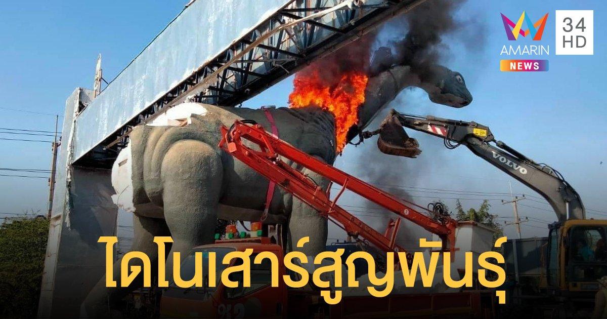 ไฟไหม้หุ่นไดโนเสาร์เมืองขอนแก่น ขณะกำลังมีการรื้อถอน