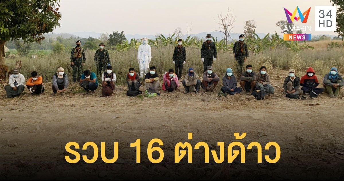รวบเมียนมา 16 ราย กลางป่า เตรียมหนีมาหางานทำใน กทม.