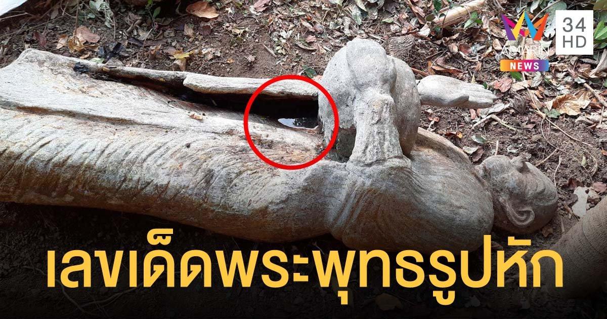 คอหวยตาดี ส่องเลขเด็ดพระพุทธรูปปั้นล้มหักเสียหายวัดดังเมืองคอน