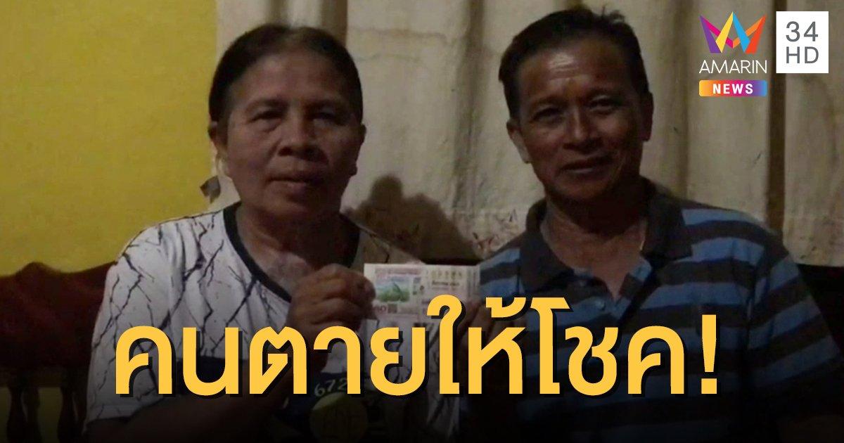 คนชัยภูมิดวงเฮง ถูกรางวัลที่ 1 สองรายซ้อน รับทรัพย์คนละ 6 ล้าน