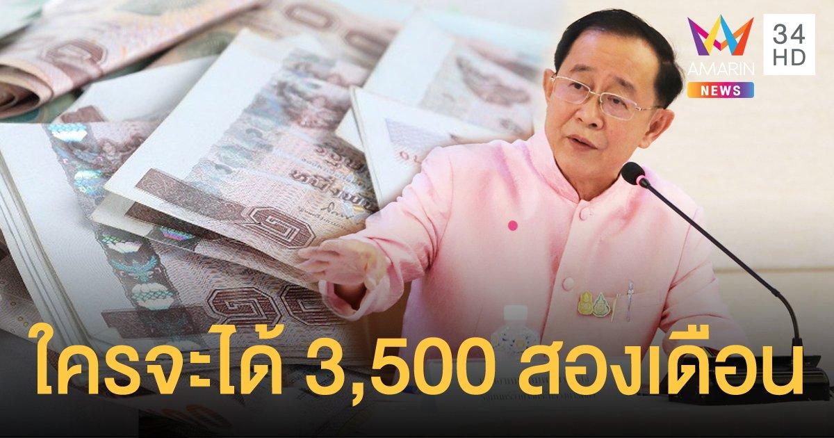 """เผยเงื่อนไข กลุ่มอาชีพไหนจะได้รับเงินเยียวยา """"เราชนะ"""" รับเงินเยียวยา 3,500 บาท 2 เดือน"""