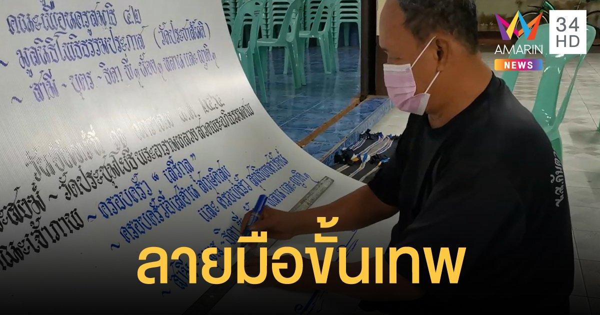 หนุ่มใหญ่รับจ้างเขียนอักษรลายไทยป้ายงานศพ เลี้ยงชีวิตได้แบบสบายๆ