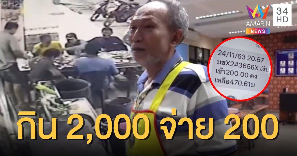 เจ้าของร้านข้าวต้มโอด วัยรุ่นกระหน่ำสั่งไม่ยั้งรวม 2,000 แต่โอนจ่ายแค่ 200