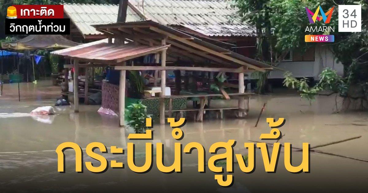 เขาพนม จ.กระบี่ ฝนตกหนัก น้ำสูงขึ้นต่อเนื่อง เข้าท่วมหลายหมู่บ้าน