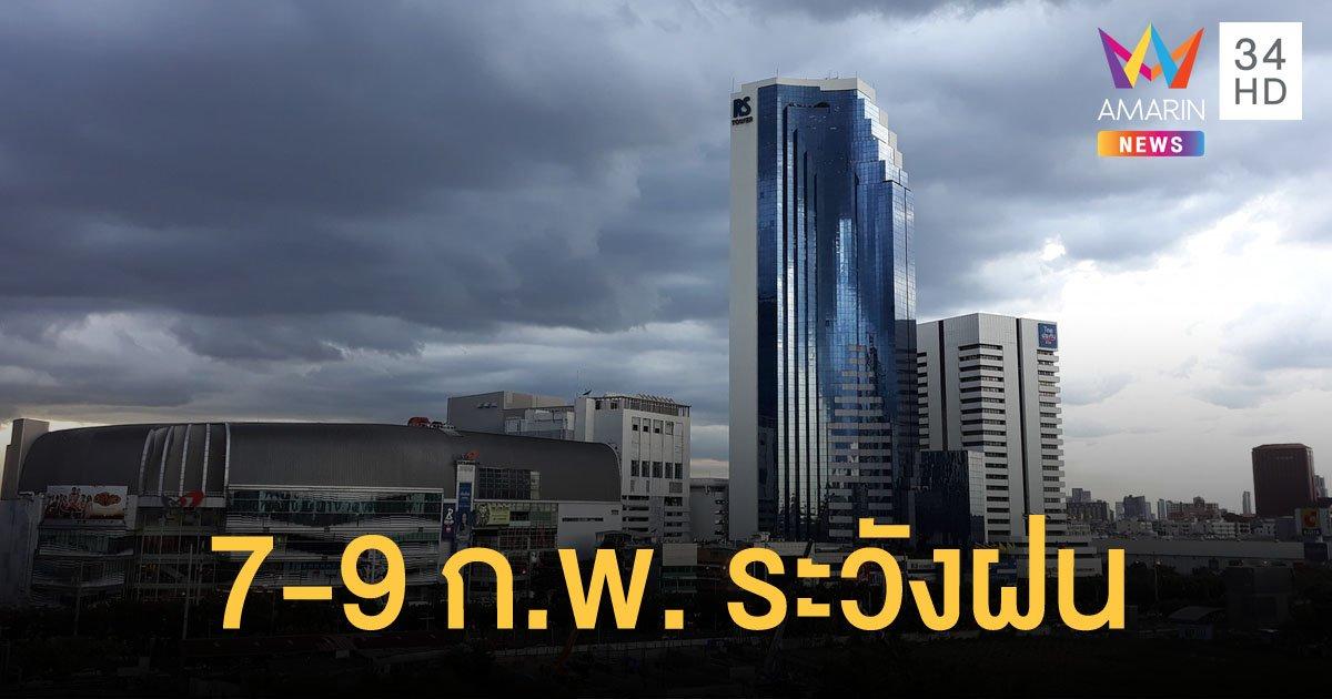 กรมอุตุฯ เตือน 52 จังหวัด ระวังพายุฝนฟ้าคะนอง 7-9 ก.พ. อุณหภูมิลดลง 4-6 องศา
