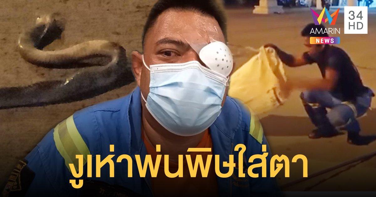 กู้ภัยเตือน ถูกงูเห่าพ่นพิษใส่ตา บอกจับมา 10 ปี ยังพลาดท่าจนได้