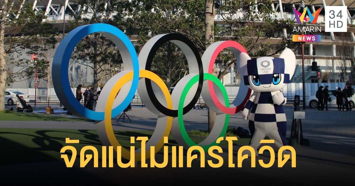 ญี่ปุ่นยืนยันจัดโอลิมปิกโตเกียวแน่นอน ไม่ว่าโควิดจะหยุดระบาดหรือไม่