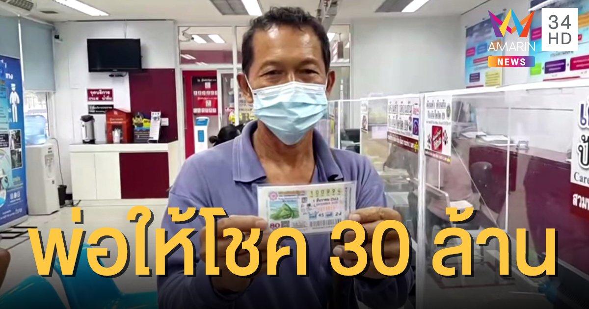 ตามอายุพ่อมาหลายงวด เจ้าของร้านอาหารเมืองระยองดวงเฮง ถูกหวย 30 ล้าน