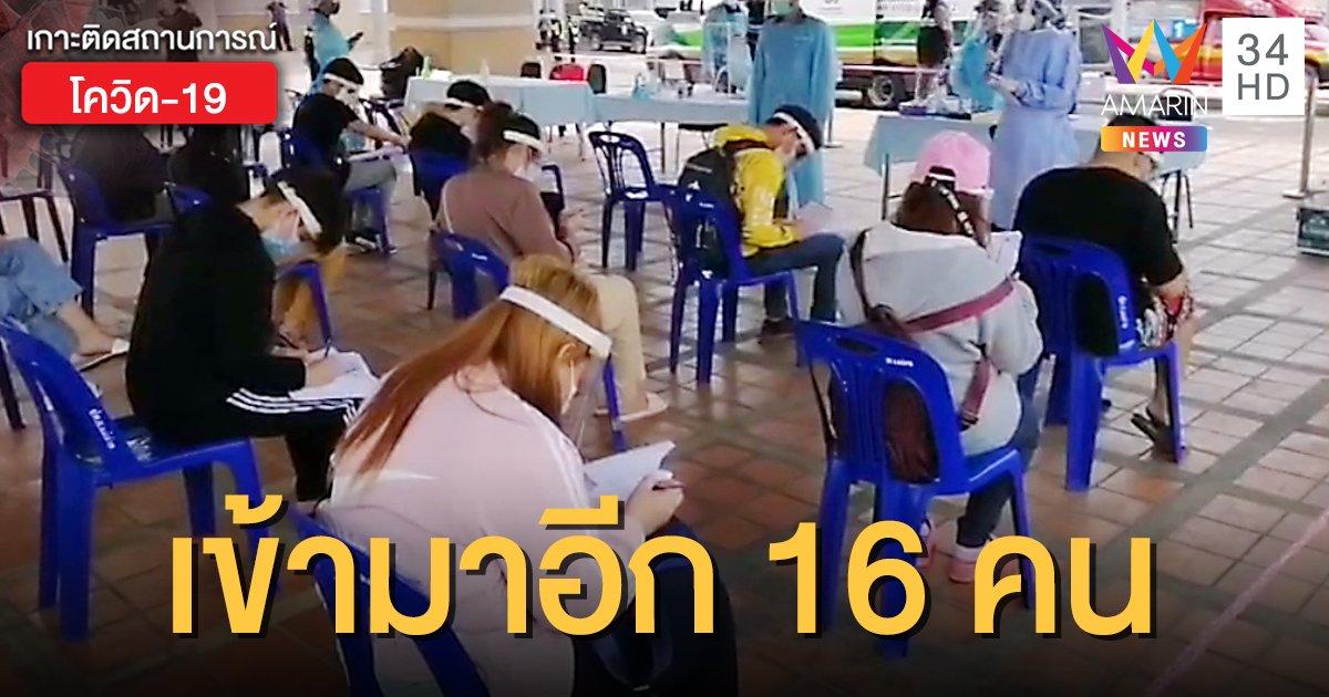 คนไทยในเมียนมา ทยอยกลับเข้าประเทศเพิ่มอีก 16 คน คาดคงค้างไม่ถึง 500 คน