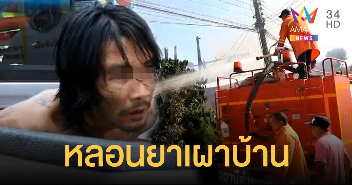 หนุ่มหลอนยาเผาบ้านตัวเอง แต่เพื่อนบ้านซวยถูกไฟไหม้บ้านวอดทั้งหลัง